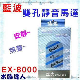 【水族達人】【打氣幫浦】藍波《雙殼 雙孔 靜音馬達 EX-8000 》空氣幫浦 空氣馬達 台灣製造 超耐用!