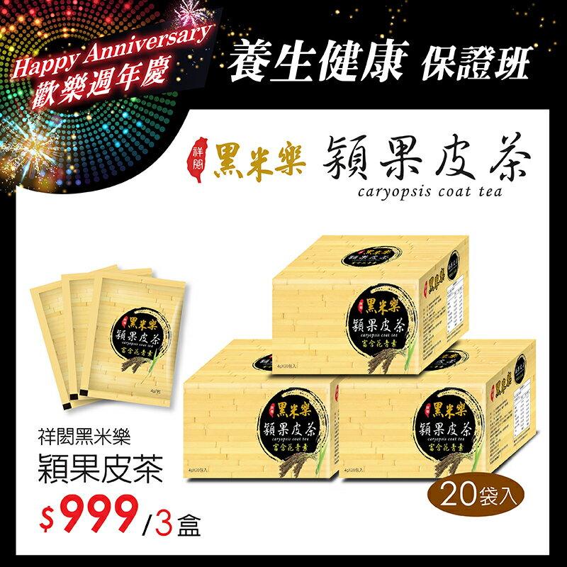 花青素之王 祥閎 黑米樂穎果皮茶(3盒/60入裝) / 隨時水潤彈