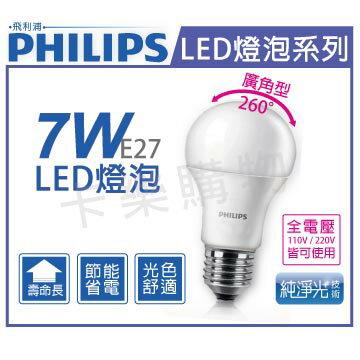 PHILIPS飛利浦 LED 7W 6500K 白光 全電壓 E27 廣角型 球泡燈 _