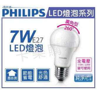 PHILIPS飛利浦 LED 7W 6500K 白光 全電壓 E27 廣角型 球泡燈  PH520267