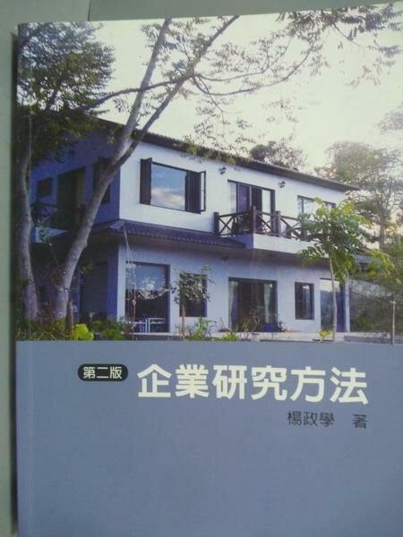 ~書寶 書T9/大學商學_PFN~企業研究方法_楊政學_2  e