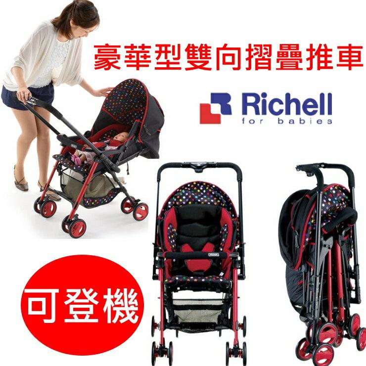 Richell日本利其爾 豪華型雙向摺疊推車 / 娃娃車【寶貝樂園】