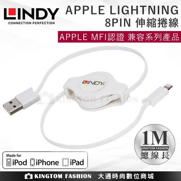 【Apple 適用】 LINDY 林帝 Apple認證 Lightning (8pin) 伸縮捲線 1m