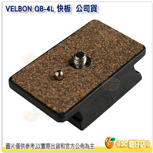 VELBON QB-4L 快拆版 立福公司貨 適用 CX-486 C-400三腳架 QB4L