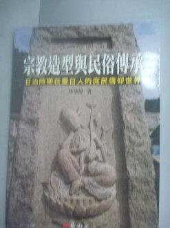 【書寶二手書T1/宗教_YIF】宗教造型與民俗傳承_林承緯