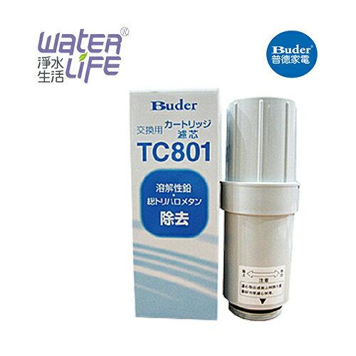 【淨水生活】《普德Buder》【公司貨】 TC801 日本原裝中空絲膜濾心 (電解水專用)