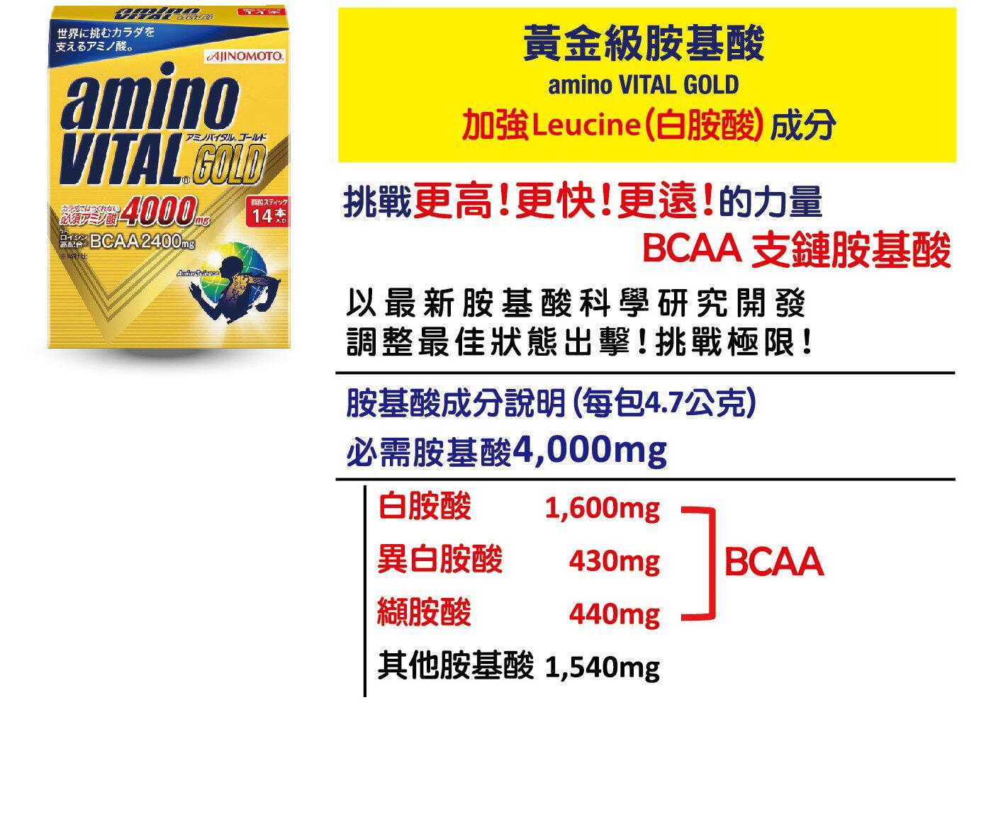 【橘町五丁目】[公司貨]限量促銷! BCAA 日本大廠AJINOMOTO生產  ajinomoto amino VITAL GOLD黃金級4000mg 胺基酸粉末 (4.7g*14包)-免運! 保存期限到 2019.01.11 3