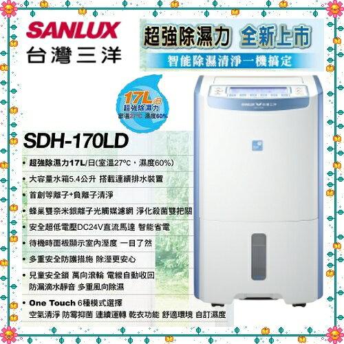 <br/><br/>  【SANLUX台灣三洋】17公升微電腦除濕機《SDH-170LD》等離子功能防霉抑菌<br/><br/>