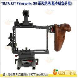 TILTA ES-T37 A GH4 GH5 專用提籠 FOR Panasonic GH系列 基本組含手把