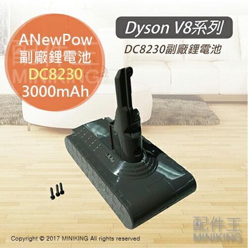 【配件王】一年保 ANewPow DC8230 副廠鋰電池 適 Dyson V8 Absolute V8 Fluffy SV10
