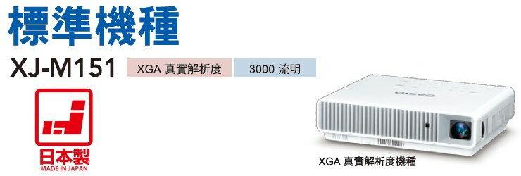 <br/><br/>  AviewS-CASIO XJ-M151投影機/3000流明/XGA/免換燈泡,日本製造<br/><br/>