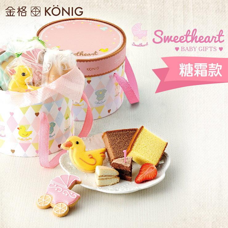 【金格彌月】小甜心糖霜禮盒(粉盒)❤可愛黃色小鴨糖霜餅乾❤★樂天歡慶母親節滿499免運