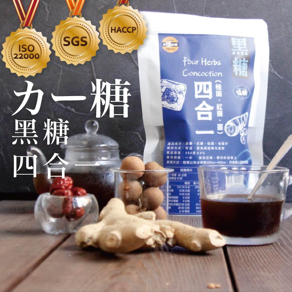 太禓食品-嗑糖/カー糖-脈輪黑糖茶磚 黑糖四合一(350g/包)