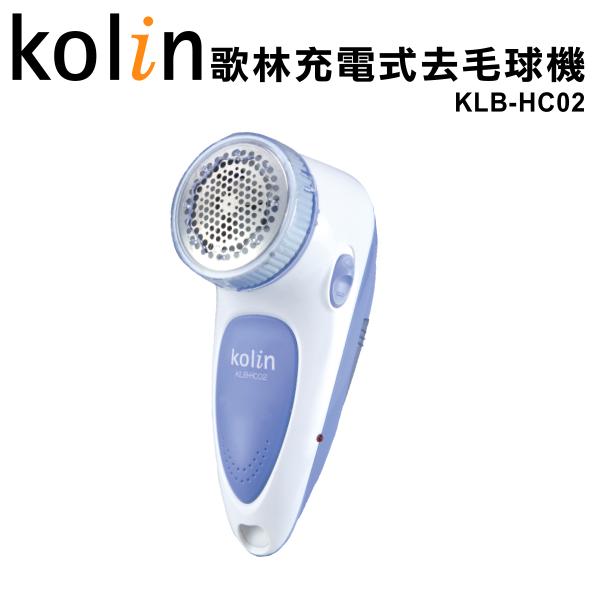 <br/><br/> 【歌林】充電式除毛球機KLB-HC02 免運-隆美家電<br/><br/>