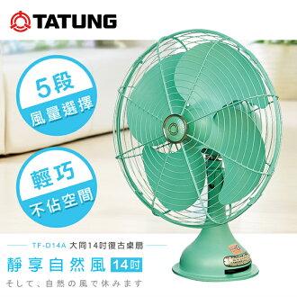 【TATUNG大同】14吋復古桌扇 TF-D14A(綠)