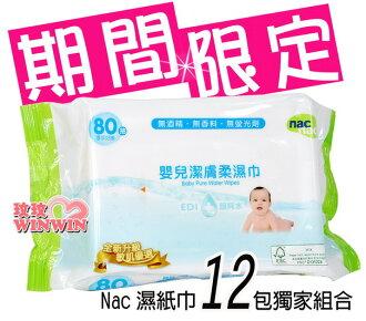 Nac Nac嬰兒潔膚柔濕巾80抽 EDI超純水、Nac濕紙巾80抽12包~贈多次貼濕巾蓋4個