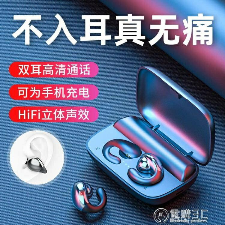 不入耳無線藍芽耳機雙耳5.0運動跑步隱形單耳掛耳式骨傳導新概念 10月大促