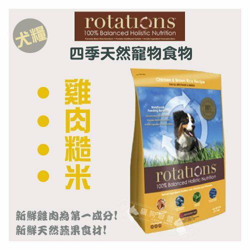 +貓狗樂園+ rotations四季【天然寵物食品。犬糧。雞肉糙米。5磅】710元 - 限時優惠好康折扣
