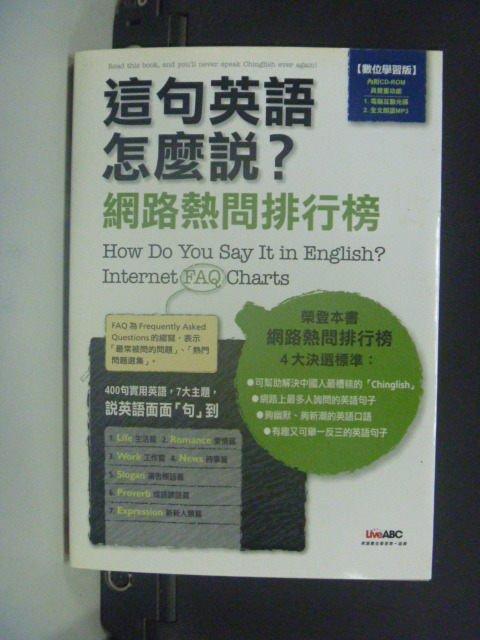 【書寶二手書T6/語言學習_JOB】這句英語怎麼說網路熱問排行榜 (附光碟)_希伯崙公司