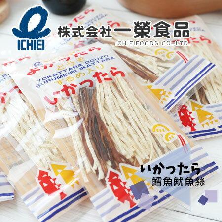 日本一榮鱈魚魷魚絲(袋裝)21g單袋鱈魚花枝絲鱈魚香絲魷魚絲鱈魚絲下酒零嘴【N102954】