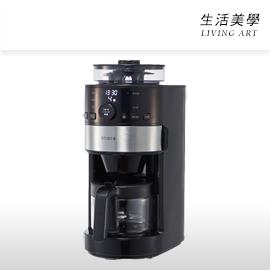 嘉頓國際 日本進口 siroca【SC-C111】全自動咖啡機 研磨咖啡機 磨豆機 免濾紙 美式 黑咖啡 2017年 SC-A111 新款