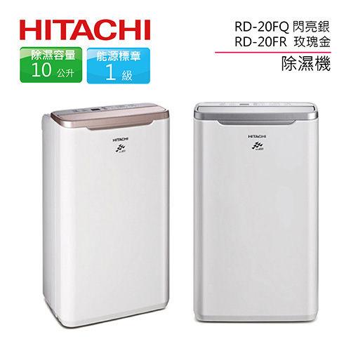 【出清下殺】HITACHI 日立 10公升 RD-20FQ 除濕機 閃亮銀