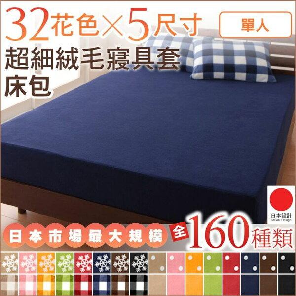 幸福家居商城:100*200*25CM外銷日本日本熱銷輕便溫暖超細絨毛暖呼呼舒適柔軟100*200*25CM超細絨毛床包(適用單人床)