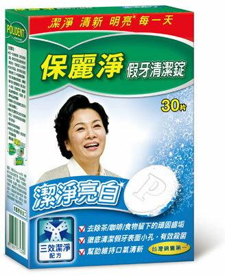 【保麗淨】假牙清潔錠 淨白清潔 (未滅菌) 30片 - 限時優惠好康折扣