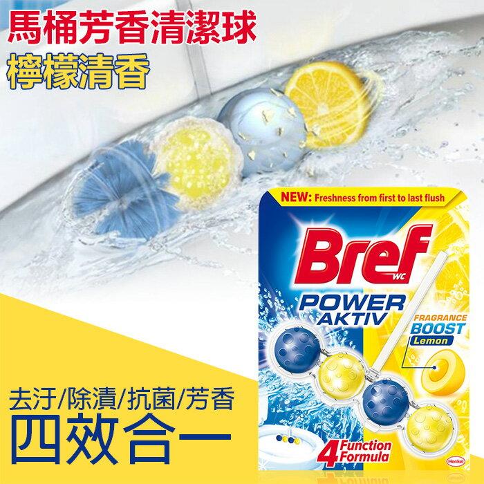【德國Bref】歐洲原裝進口 馬桶 強力清潔球/芳香球 50g(黃色-檸檬清香)