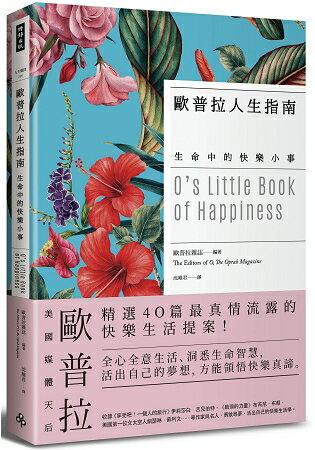 歐普拉人生指南:生命中的快樂小事   拾書所