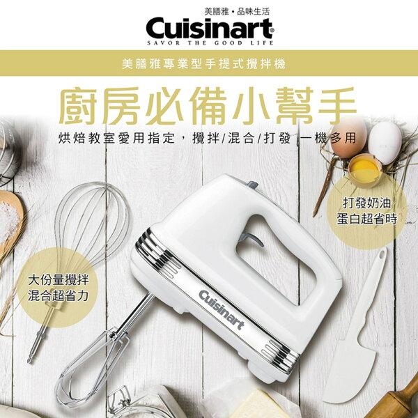 美國Cuisinart專業型手提式攪拌機HM-70TW