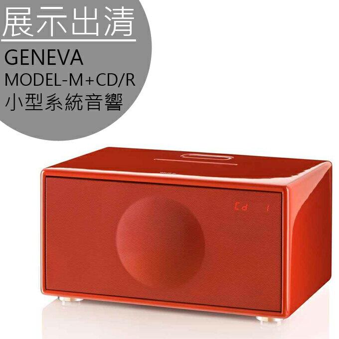 <br/><br/>  展示出清 ★ 小型系統音響 ★ GENEVA MODEL-M+CD/R 鋼烤紅 公司貨 0利率 免運<br/><br/>