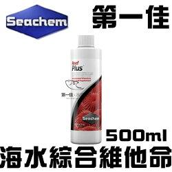 [第一佳水族寵物]美國SEACHEM西肯 海水系列-海水綜合維他命 500ml N-3533 免運