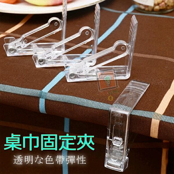橙漾夯生活ORGLIFE:ORG《SD1360》日本KM~.透明4入裝!桌布彈力固定夾桌巾固定夾固定器臺布夾桌布夾餐巾固定餐桌巾固定