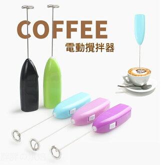 小號電動攪拌器 奶泡器 (不挑色)