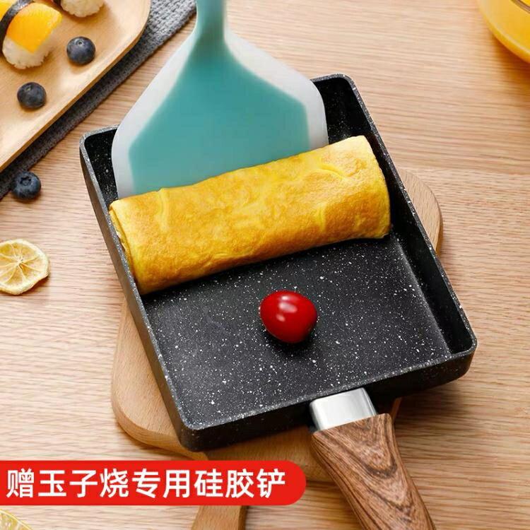 平底鍋 日式方形玉子燒鍋迷你不粘鍋厚蛋燒麥飯石小煎鍋平底鍋燃氣電磁爐 晶彩 免運  聖誕節禮物