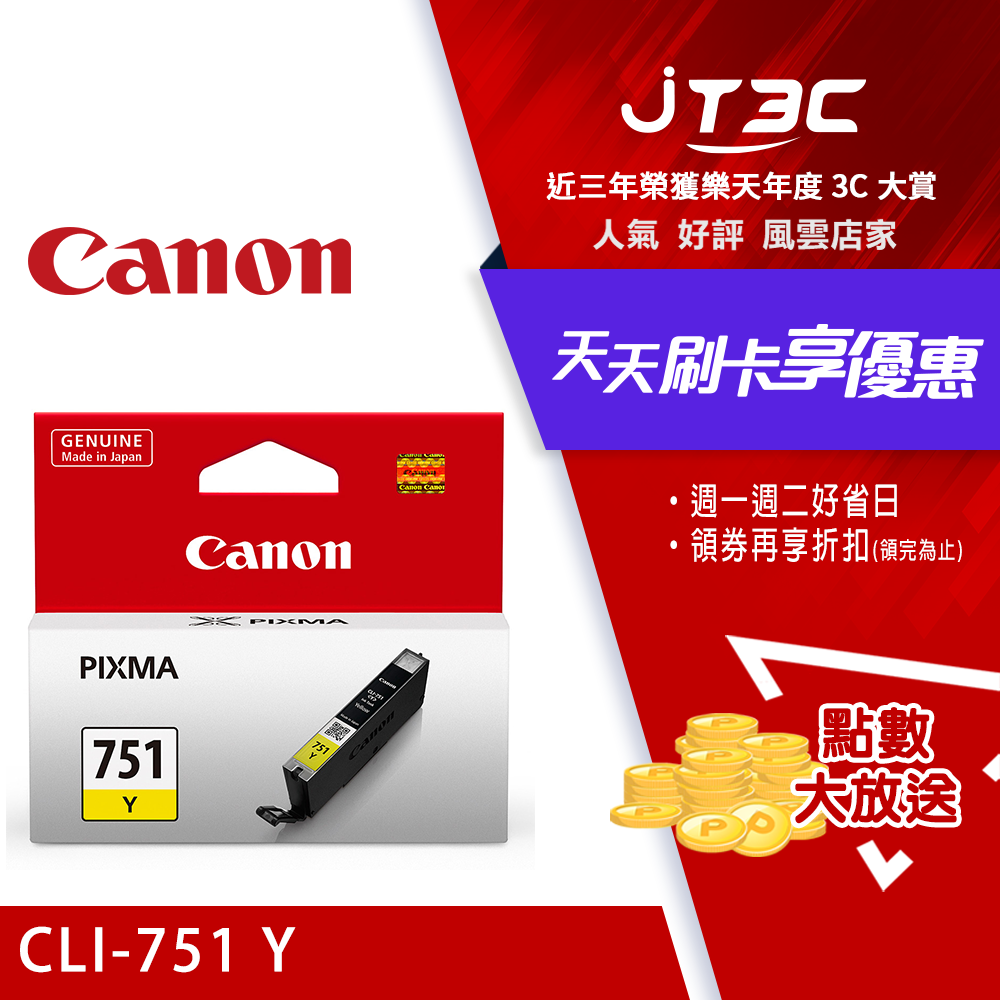 JT3C Canon CLI-751Y 原廠黃色墨水匣