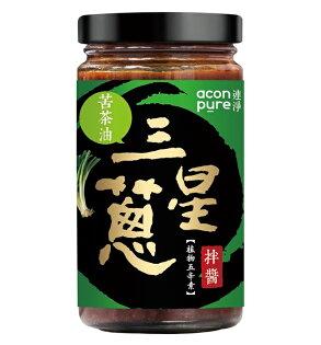 aconpure連淨苦茶油三星蔥拌醬(植物五辛素)220g罐活動至930