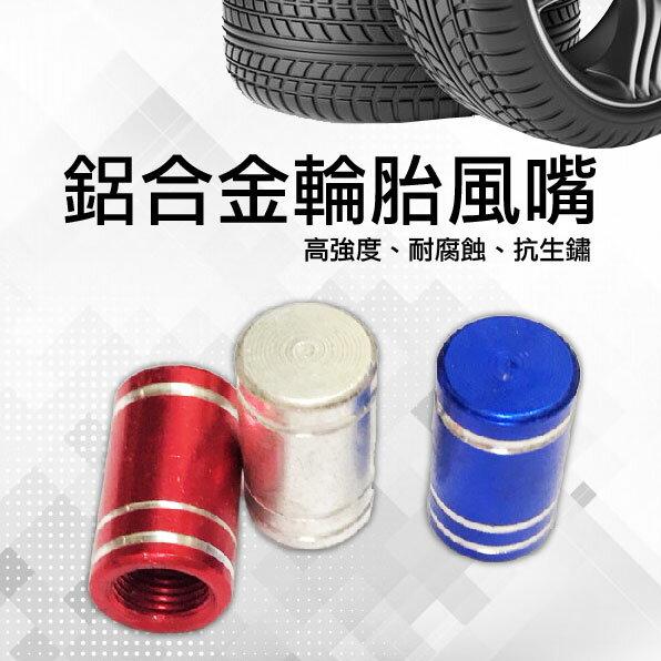 e系列【TYPE-R鋁合金風嘴】汽車輪胎氣嘴蓋::氣嘴帽::摩托車通用