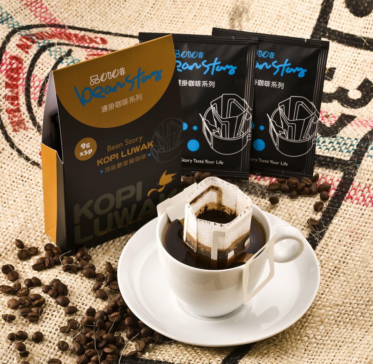 【熱銷優惠 買一送一】《品咖啡BeanStory》頂級麝香貓濾掛式咖啡(9公克 * 3包)