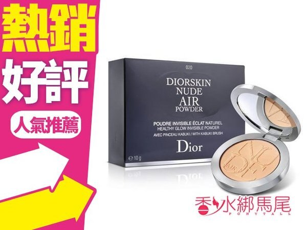 Dior迪奧輕透光空氣蜜粉餅10g#020◐香水綁馬尾◐