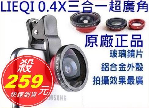 (mina百貨) LIEQI超廣角三合一鏡頭 原廠正品 0.4X 自拍 神氣 魚眼 微距 通用 夾式 LQ003 C0008