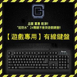 B.Friend GK1 防水 遊戲專用 有線鍵盤 遊戲鍵盤 防水鍵盤 黑 公司貨 原廠保固
