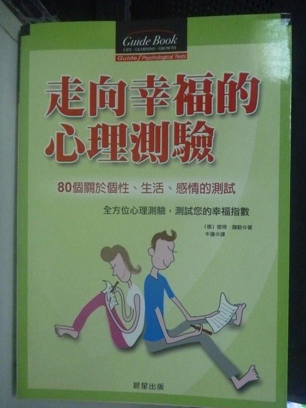 【書寶二手書T6/心理_IMU】走向幸福的心理測驗_彼得‧威勒, 牛蓮