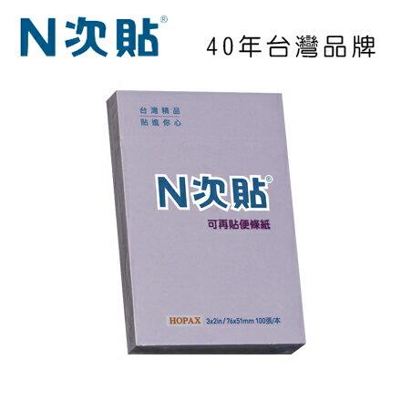 "N次貼 61114 標準型可再貼便條紙 3""x2""(76x51mm),紫 100張/本"