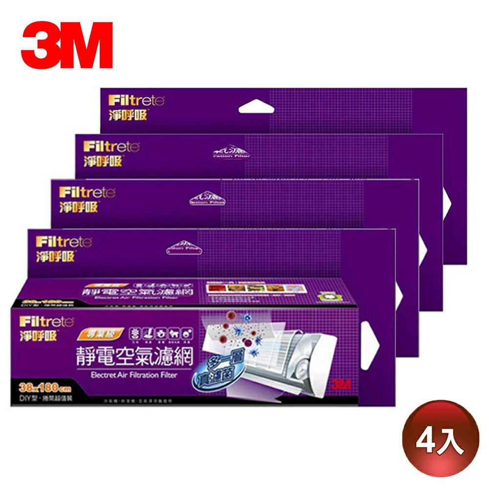 3M 淨呼吸靜電空氣濾網-專業級捲筒式(超值4入組) 平均325 / 入 美國ALA協會認證 台灣製造 免運 7000011951x4 0