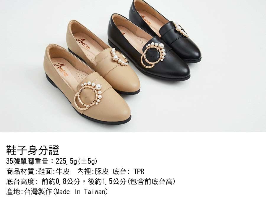 珍珠大釦真皮樂福休閒鞋【QC151291380】AppleNana蘋果奈奈 7
