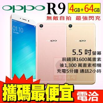 OPPO R9 攜碼中華電信4G月租799方案 無敵自拍 智慧型手機