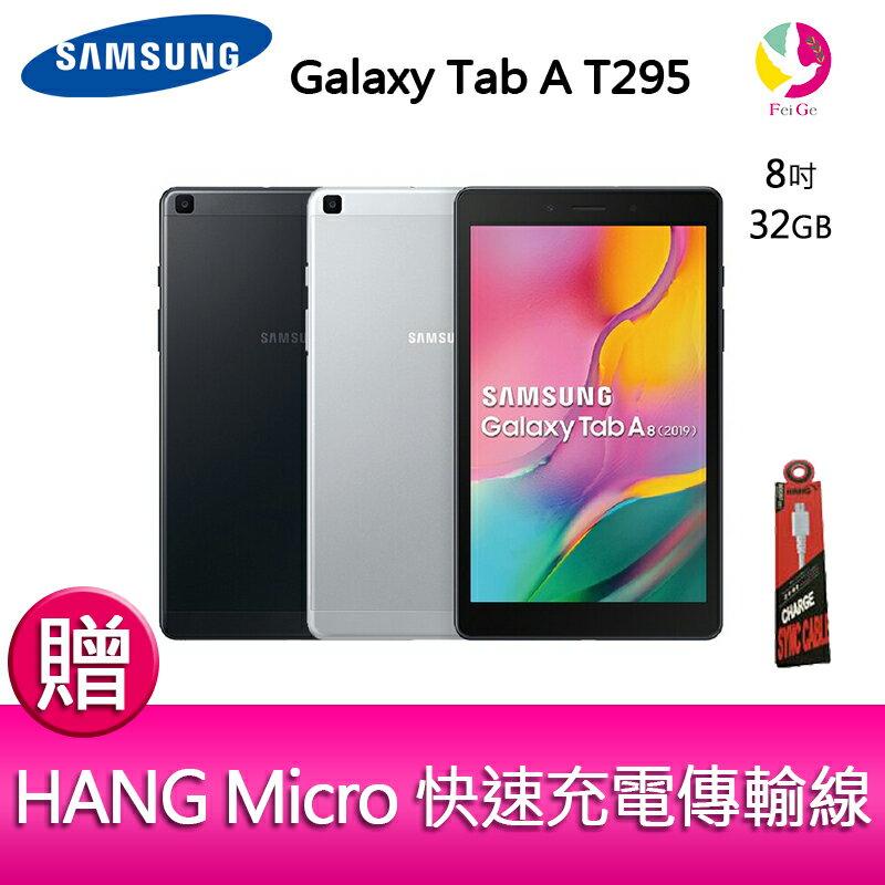 三星 SAMSUNG Galaxy Tab A T295 8吋 平板電腦(2019/LTE版) 贈『快速充電傳輸線*1』▲最高點數回饋23倍送▲