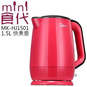 快煮壺 ★ 美的 MK-HJ1501 1.5L 304不鏽鋼 公司貨 0利率 免運